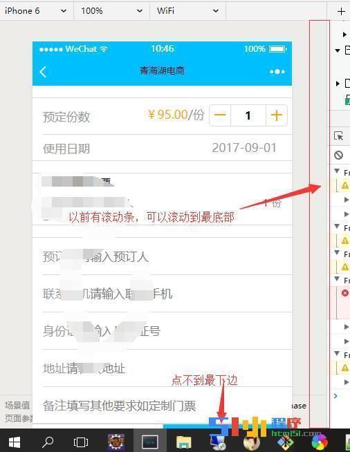 小程序丨【已解决】新版开发工具页面标题无法显示##小程序开发