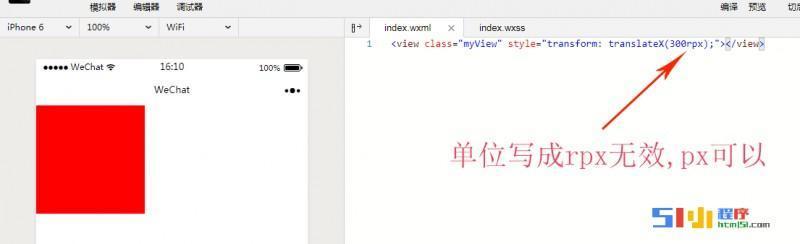【已解决】style中translate使用rpx单位无效##微信小程序教程