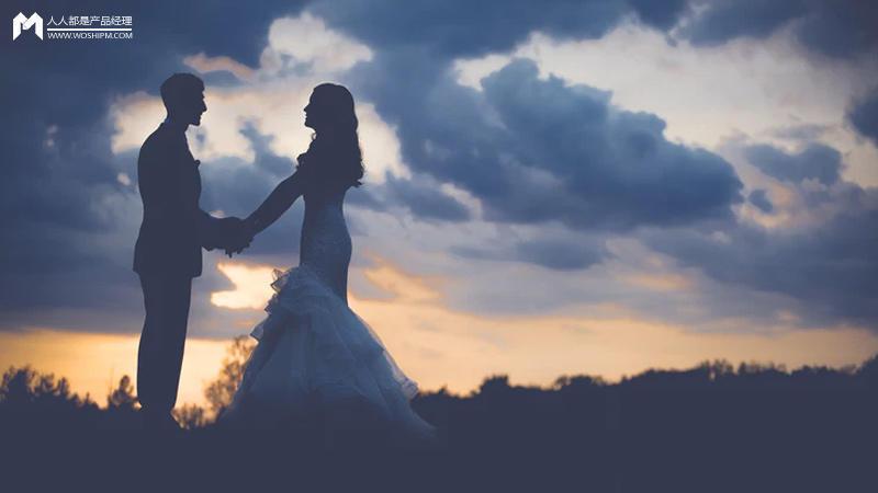 用户体验与结婚教练
