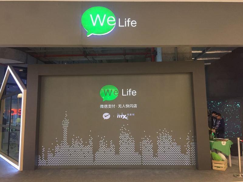 微信开了首家无人快闪店 看下腾讯的零售野心
