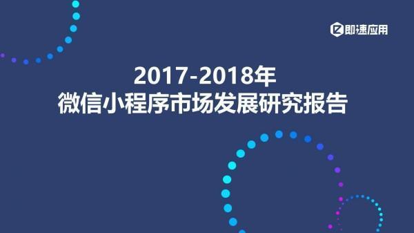 2018年微信小程序报告:一年狂揽4亿用户