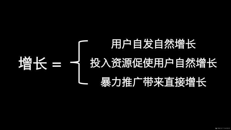 自然增长的指标制定与裂变式增长的极限