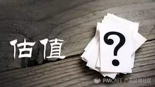 【创业】天使轮融资,该怎么估值?