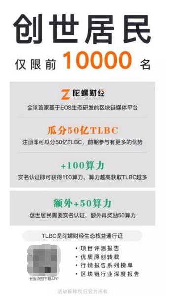 陀螺财经APP首日上线,用区块链思维重构内容产业