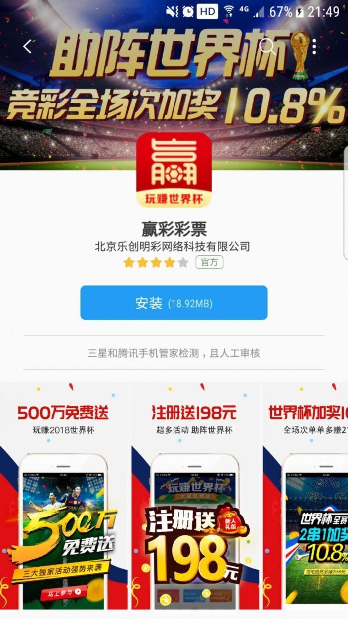 多部门禁网售彩票 世界杯竞猜App上仍热卖