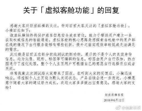 航旅纵横就泄露用户隐私事件发表回复并致歉