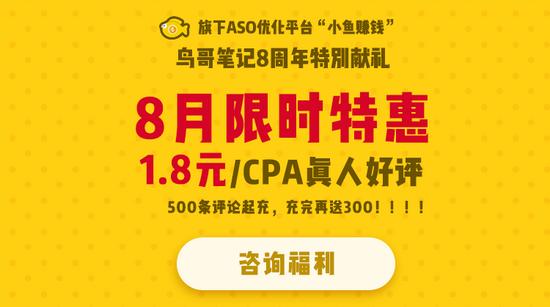8月ASO特惠 小鱼赚钱1.8元/真人好评,充500再送300!