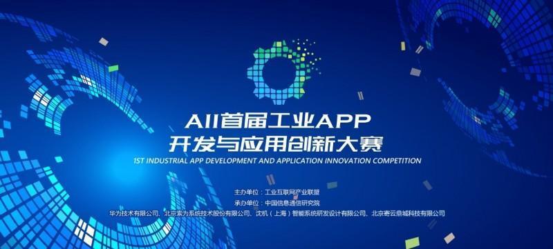 為工業賦予智慧,AII首屆工業APP開發與應用創新大賽正式啟動