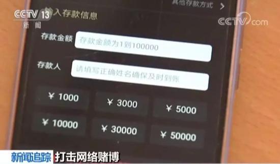 央视曝光手机赌博APP,部分游戏赌资高达5000万
