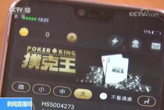 央視曝光手機賭博APP,部分游戲賭資高達5000萬