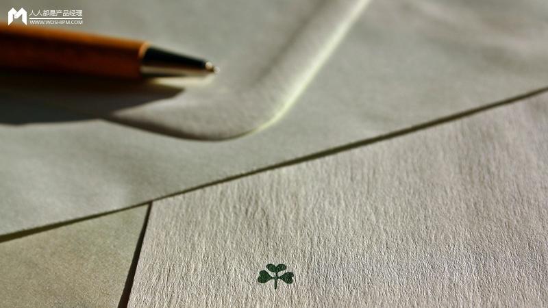 写给0-3岁产品经理的12封信:第02封