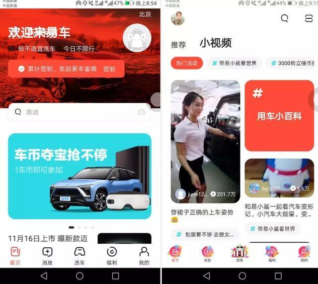 """易車App""""變臉"""":一場順勢而為的用戶謀局"""