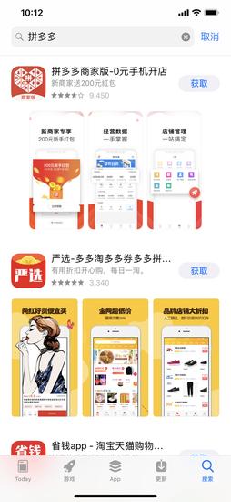 拼多多App被苹果商店下架 回应:技术Bug