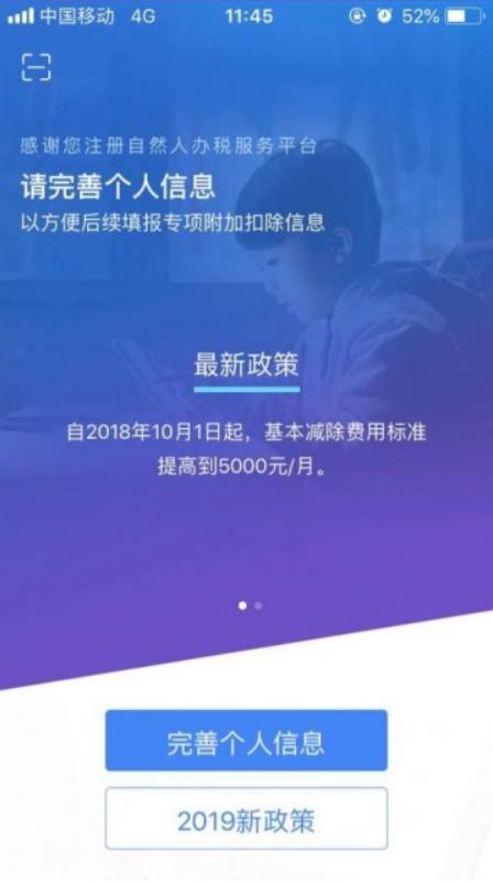 個人所得稅App已上線 12月31日開通填報專扣信息