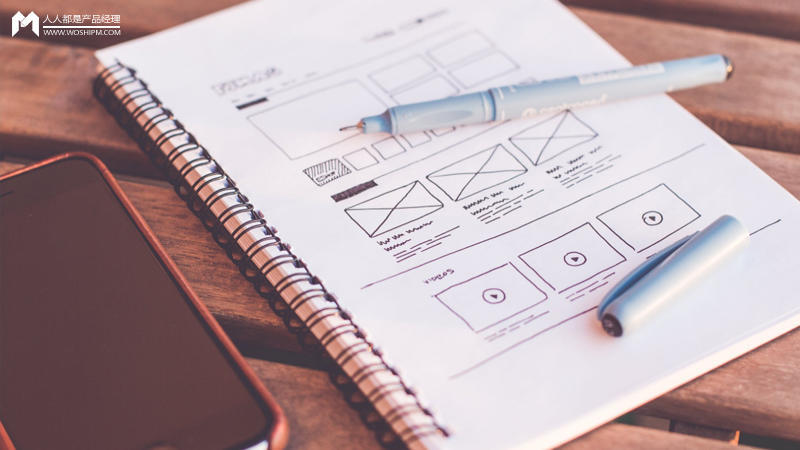 产品经理,为什么必须要会手绘原型?