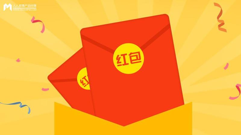 """由""""分享式紅包""""引發對產品能力的思考"""