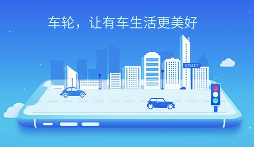 汽車銷售市場進入旺季 車輪APP成新車主養車用車一站式平臺