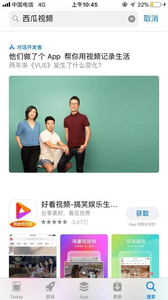 西瓜視頻在App Store下架 Android市場正常下載