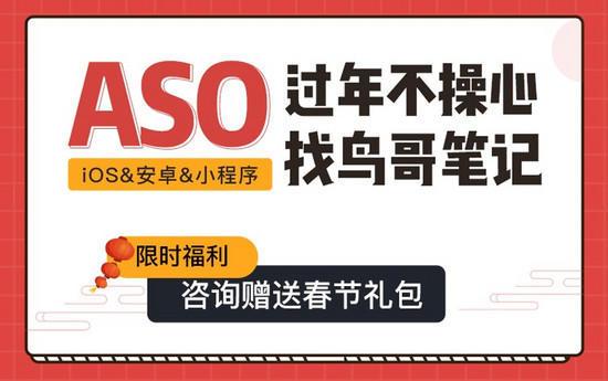 春節ASO如何維護,才能安心過年節后不愁?