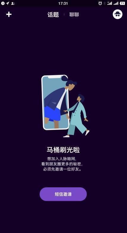 快播王欣推匿名社交APP 微信閃電屏蔽