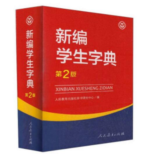 《新編學生字典》APP:讓孩子識字認字更輕松!