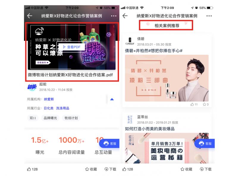 互联网人的超强营销工具,Social案例App正式上线!