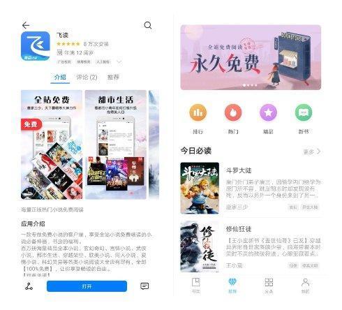 閱文飛讀App上線,擁抱網文免費時代!