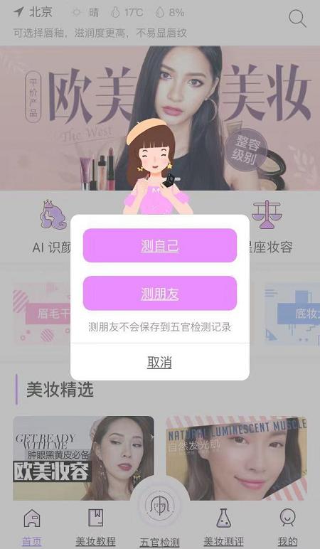 """智美小妍APP開啟""""五官檢測"""" 私人定制屬于你的美"""