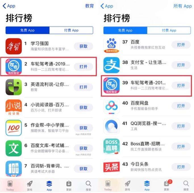 车轮驾考通APP荣升App Store下载排行榜单第2!