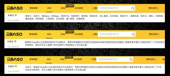 如何提升ASO关键词覆盖量/排名?100字符最新实操大全
