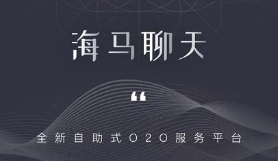 助力实体商户经营管理 海马聊天App正式上线