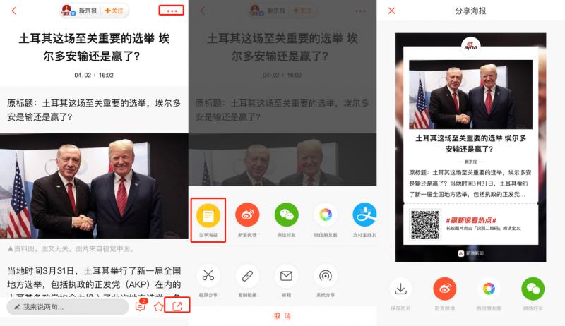 ?#21525;?#26032;闻app上线海报分享功能  开启资讯轻传播时代