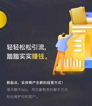 海马聊天App注册?#27809;?#39318;度破万,助力实体企业拓市场