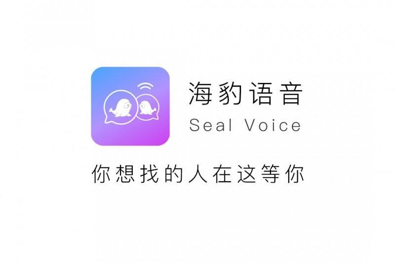 海豹语音App突破社交禁锢 用声音解决年轻人社交问题