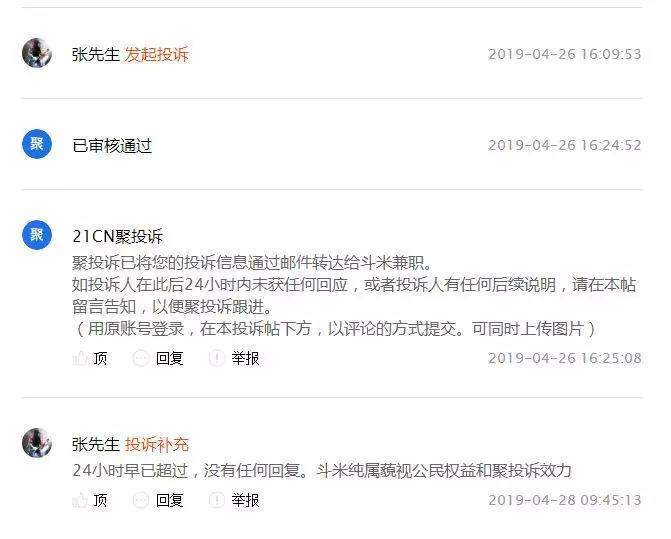 招聘新贵与被诉大户,斗米App的一体两面