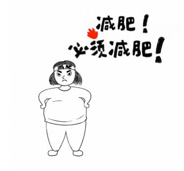 变啦APP:盲目减肥不可取 安全科学是关键