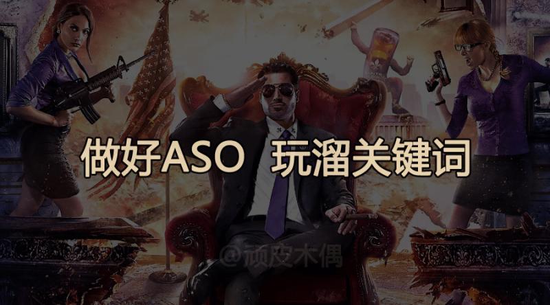 App推广ASO优化应用关键词选择