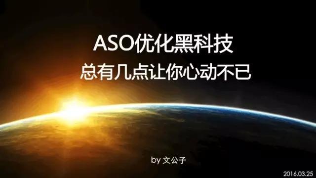 ASO优化黑科技,总有那么几点让你心动不已