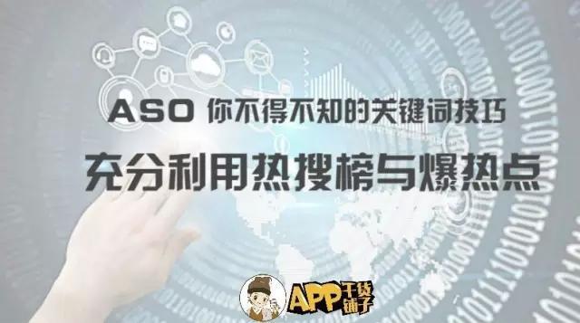 ASO你不得不知的关键词技巧,充分利用热搜榜与爆热点