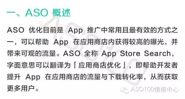 ASO 干货汇总系列一——ASO 概述