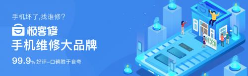 华为迎战 极客修力挺国产发布安卓机维修解决方案