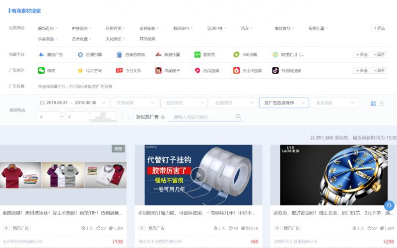 直营电商营销神器: App Growing直营电商版上线