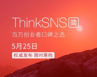 APP必备功能软件系统ThinkSNS?简正式发售