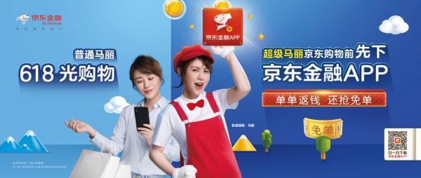 普通马丽VS超级马丽,今年618我就记住了京东金融App