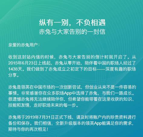 领英本土化APP赤兔将下线 中国区总裁:过去五年的教训