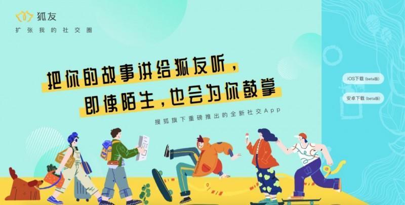 搜狐加入社交大战,社交APP再起风云