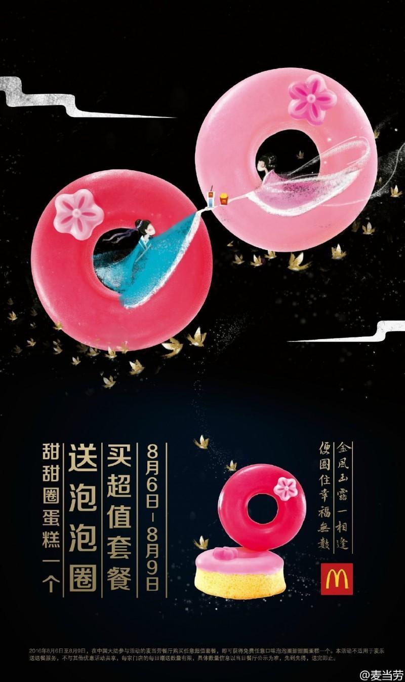 七夕节品牌如何借势?给你6个营销套路!