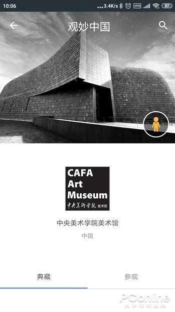 谷歌为中国推出的App:谷歌艺术文化APP体验