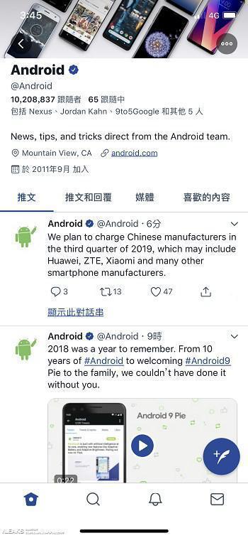 Android官推发文称将向中国手机厂商收费 之后秒删