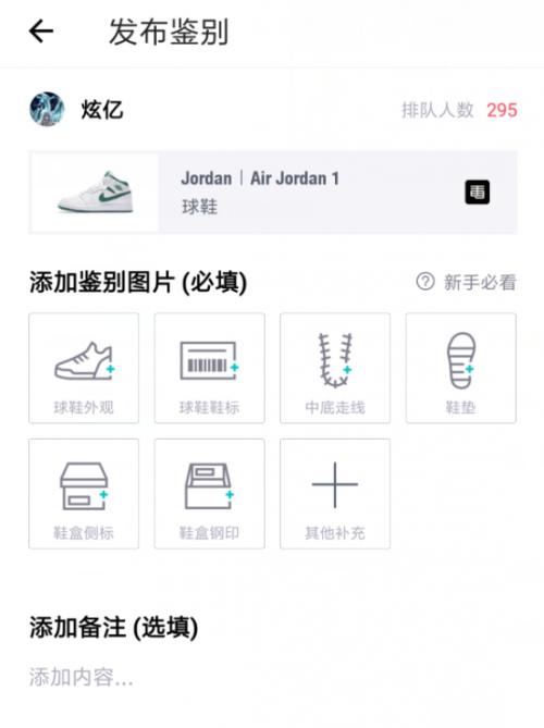 上毒APP买球鞋,避免收到假货